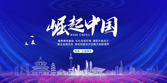 """""""武汉中天东恒""""入选《崛起中国》栏目"""