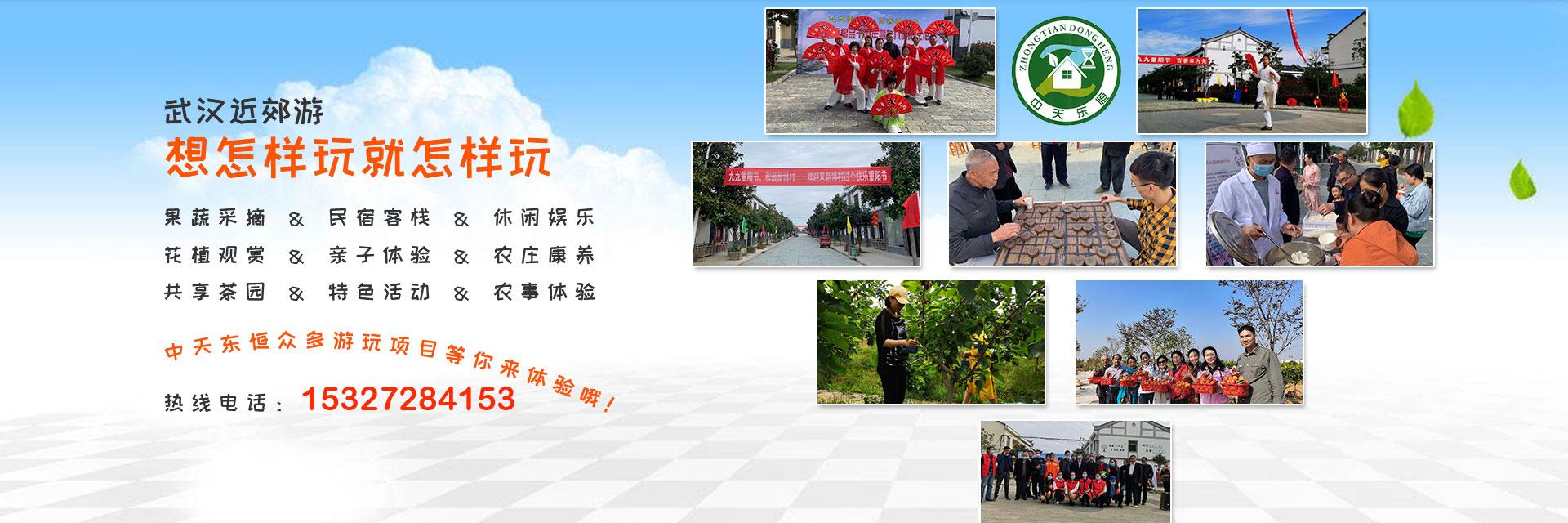 武汉水果采摘基地,武汉度假村基地,武汉周边游